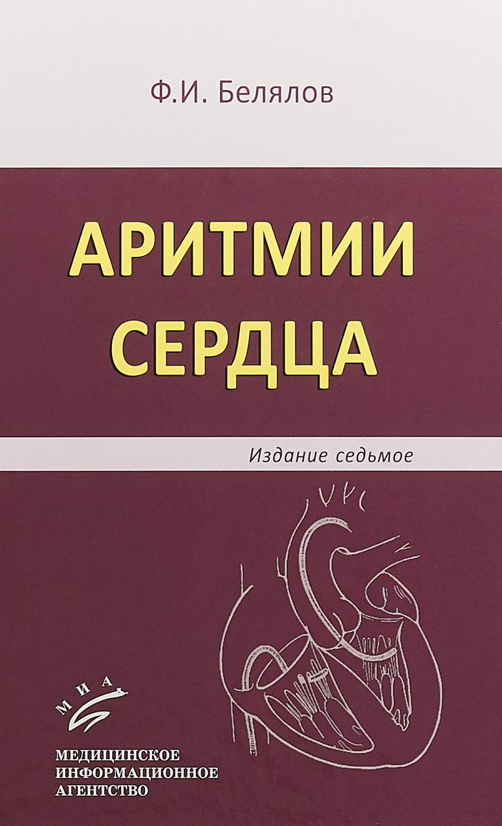Белялов Ф.И. Аритмии сердца / Ф.И. Белялов. — 7-е изд., перераб. и доп. 2017. Изд. МИА ласты для сноркелинга 520 для взрослых