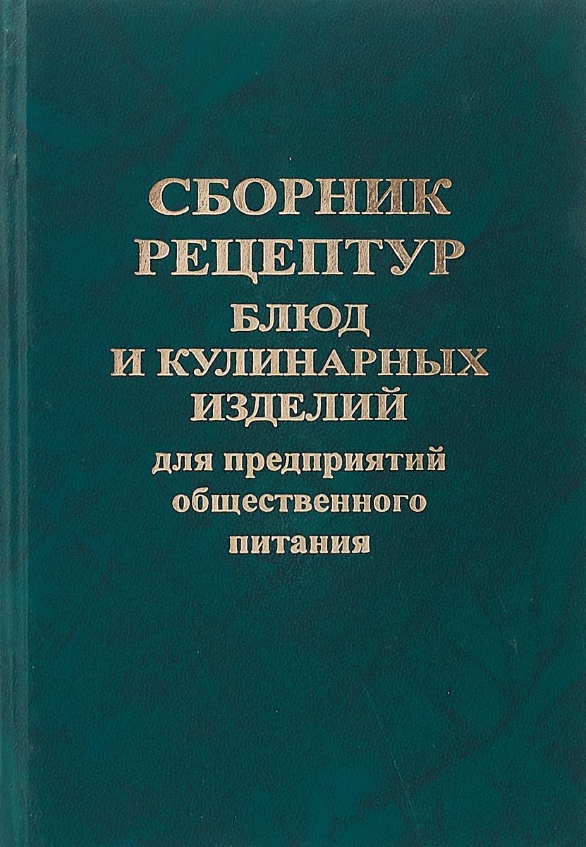 Л. Е. Голунова, М. Т. Лабзина Сборник рецептур блюд и кулинарных изделий для предприятий общественного питания