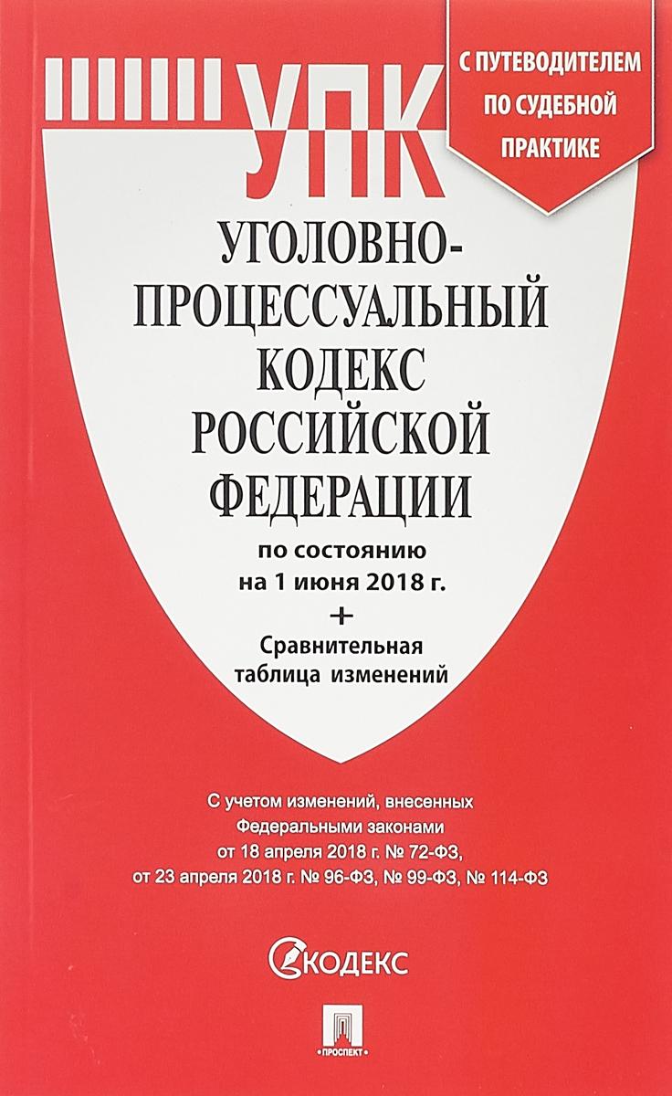 Уголовно-процессуальный кодекс Российской Федерации ISBN: 978-5-392-27179-5