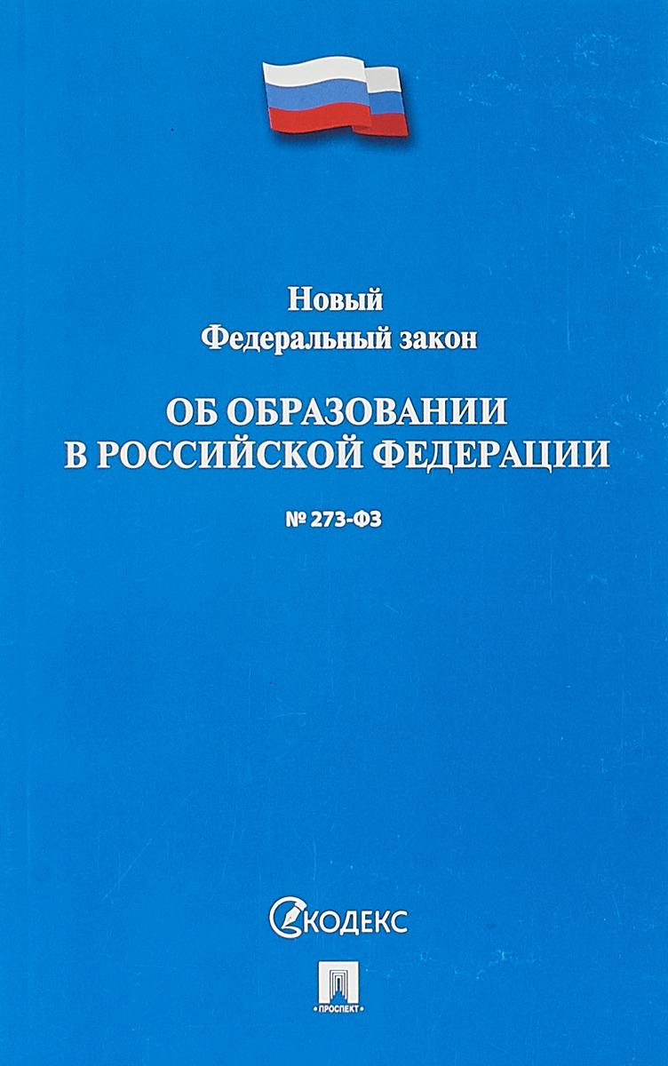 Новый Федеральный Закон об образовании в Российской Федерации №273-ФЗ керимов г шариат закон жизни мусульман