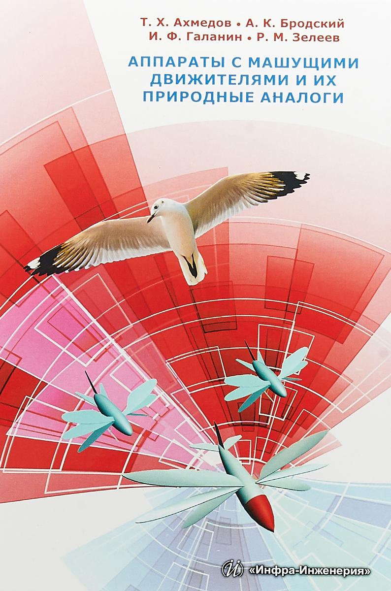 Т. Х. Ахмедов Аппараты с машущими движителями и их природные аналоги ахмедов т летательные и подводные аппараты с машущими движителями