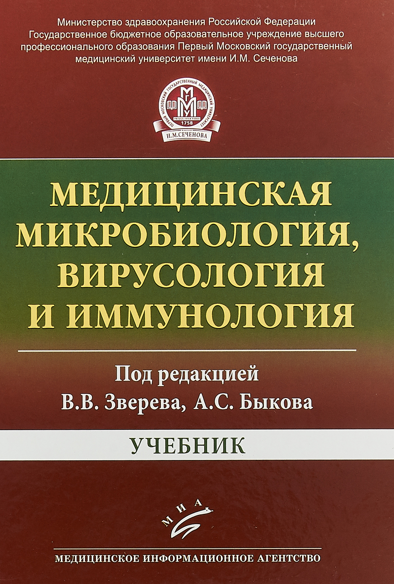 Медицинская микробиология, вирусология и иммунология. Учебник