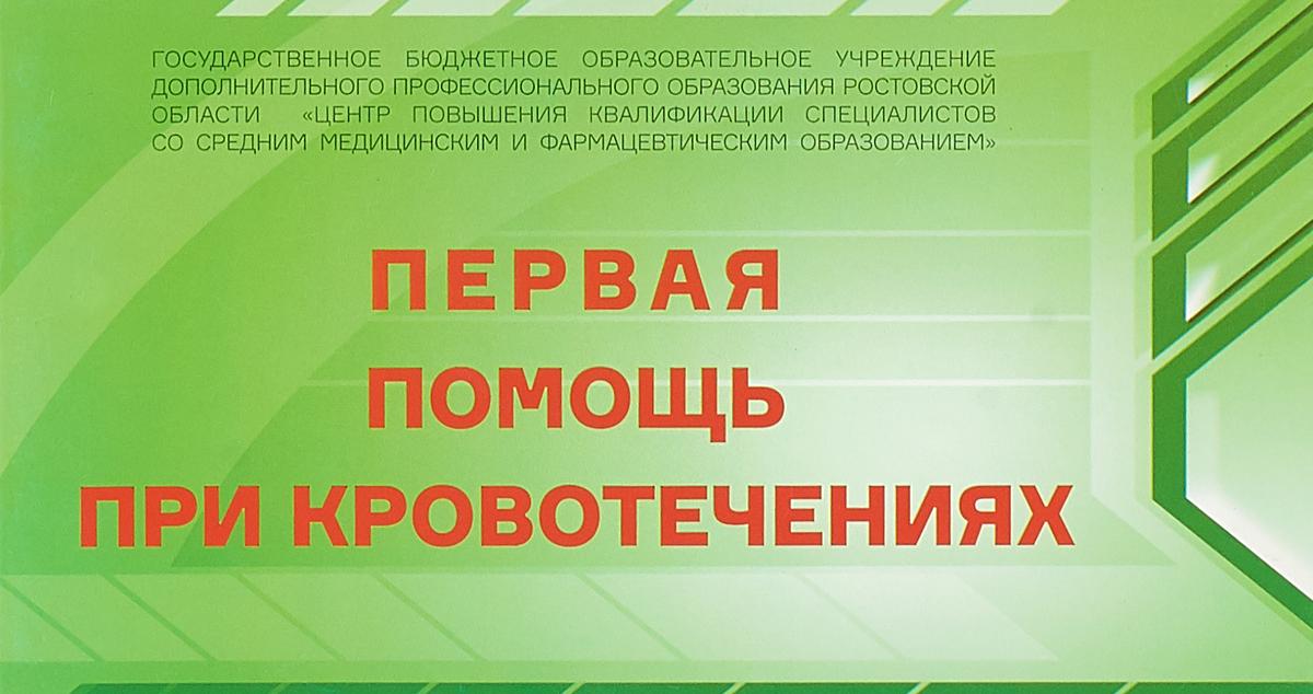 Н.Н. Гарликов Первая помощь при кровотечениях альбанова в 03 дерматология первая помощь при поражении кожи