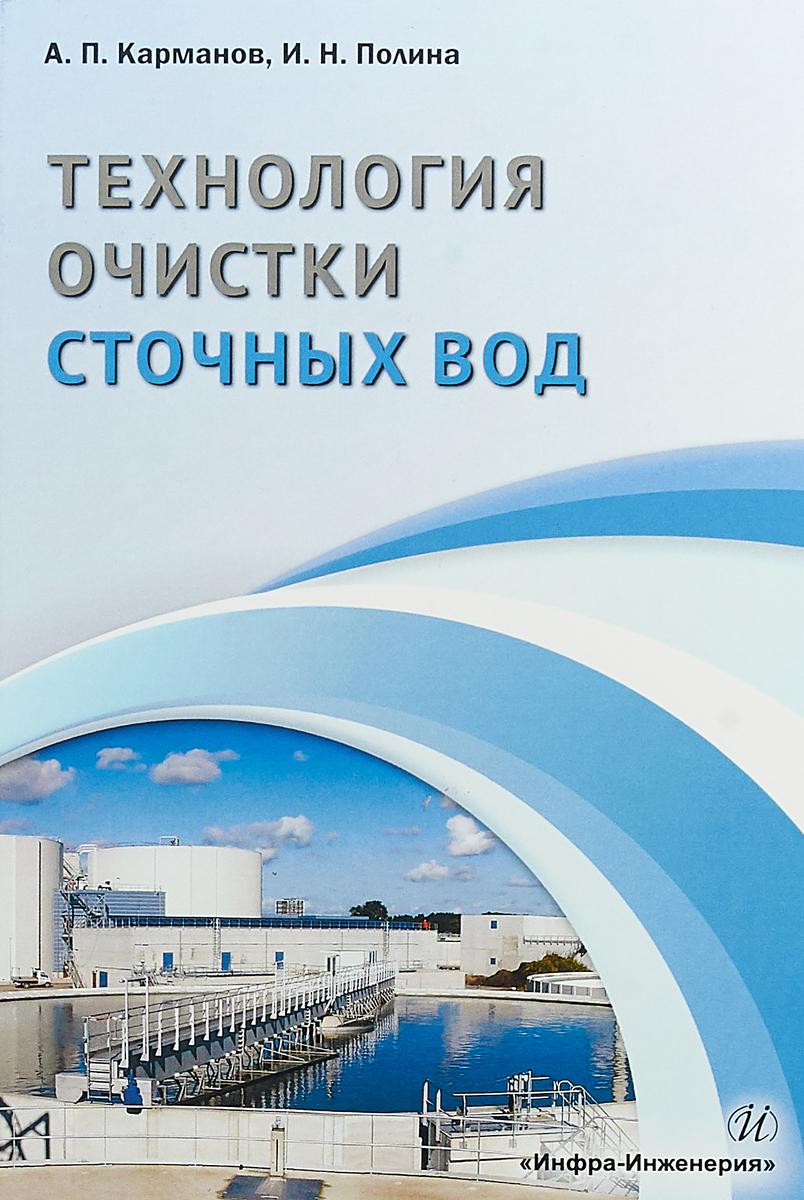 А. П. Карманов, И. Н. Полина Технология очистки сточных вод очистка сточных вод