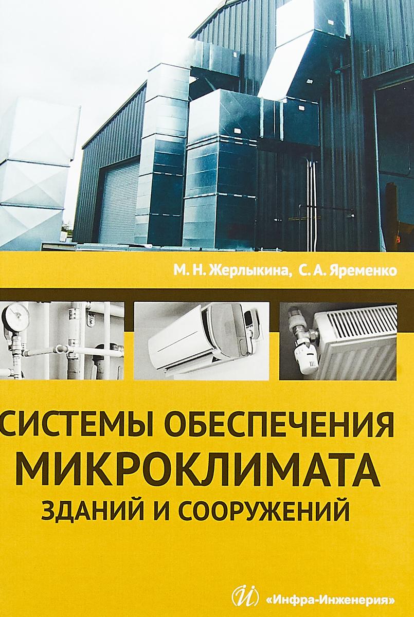 М. Н. Жерлыкина, С. А. Яременко Системы обеспечения микроклимата зданий и сооружений