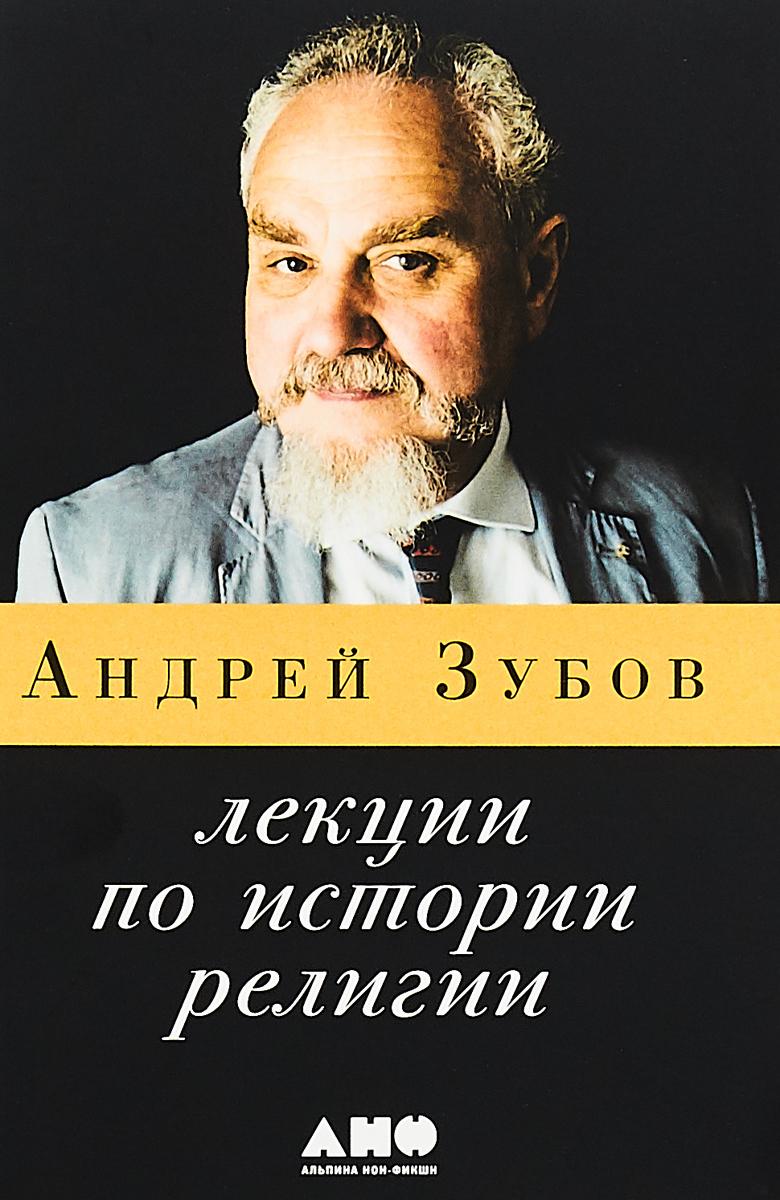 Лекции по истории религии. Андрей Зубов