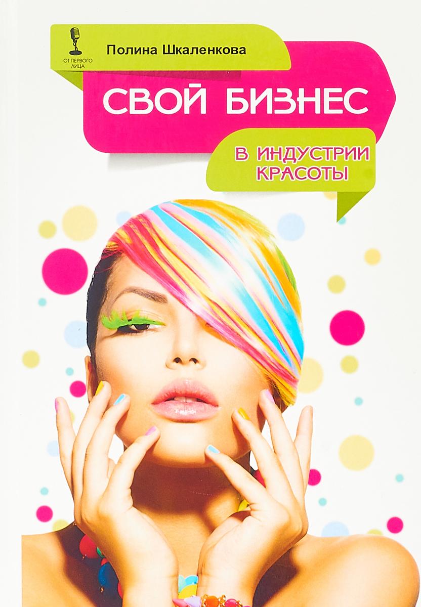 Свой бизнес в индустрии красоты. ISBN: 978-5-906907-21-9