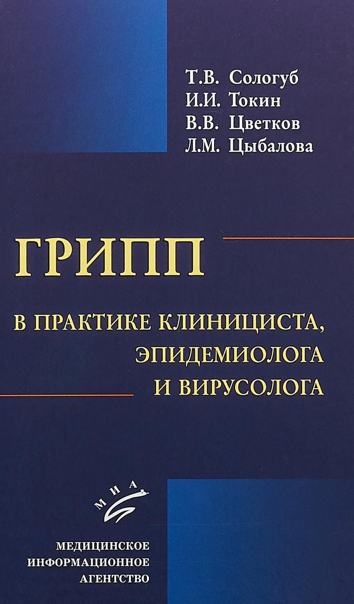 Т.В. Сологуб, Л.М. Цыбалова, И.И. Токин, В.В. Цветков Грипп в практике клинициста, эпидемиолога и вирусолога