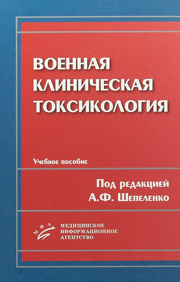 Военная клиническая токсикология: Учебное пособие. Изд. МИА