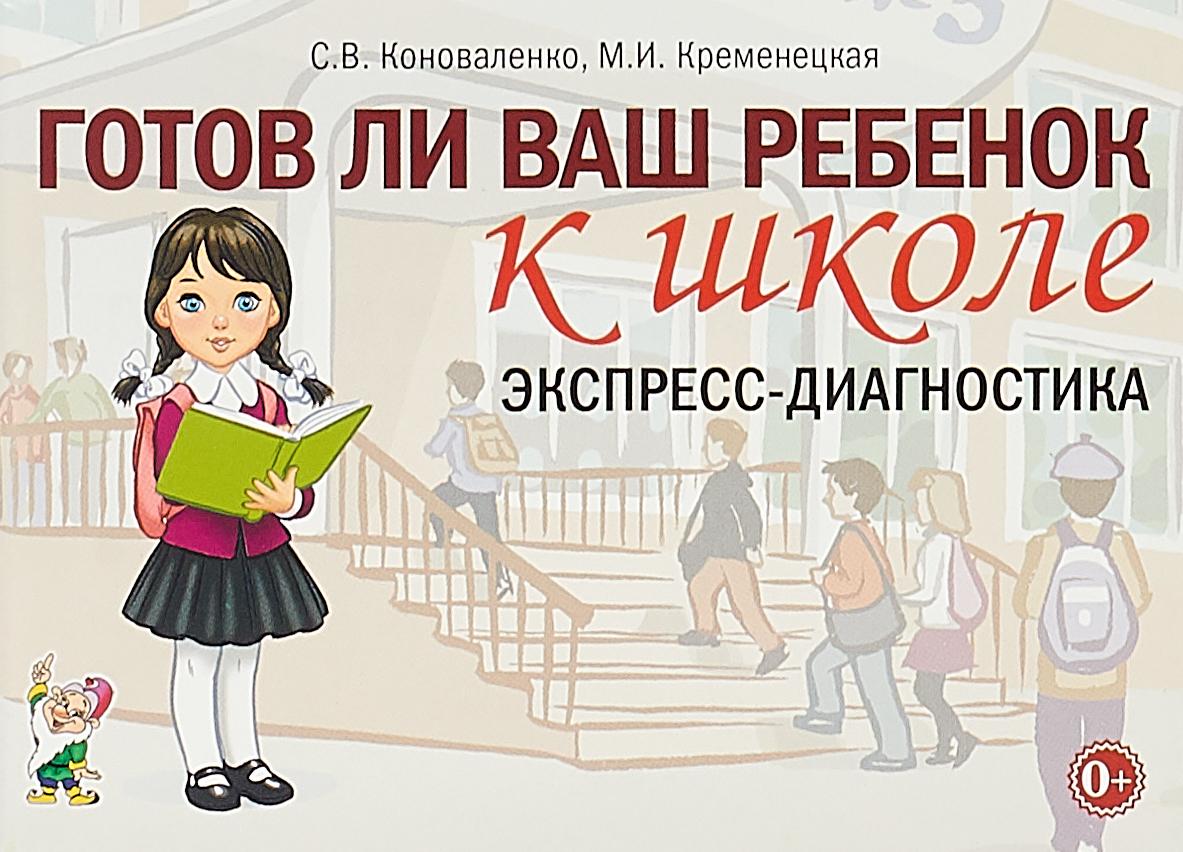 Готов ли ваш ребенок к школе, экспресс-диагностика