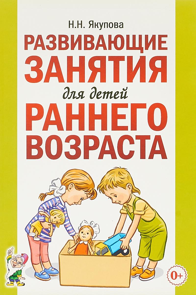Развивающие занятия для детей раннего возраста. А5 к л печора г в пантюхина диагностика развития детей раннего возраста развивающие игры и занятия