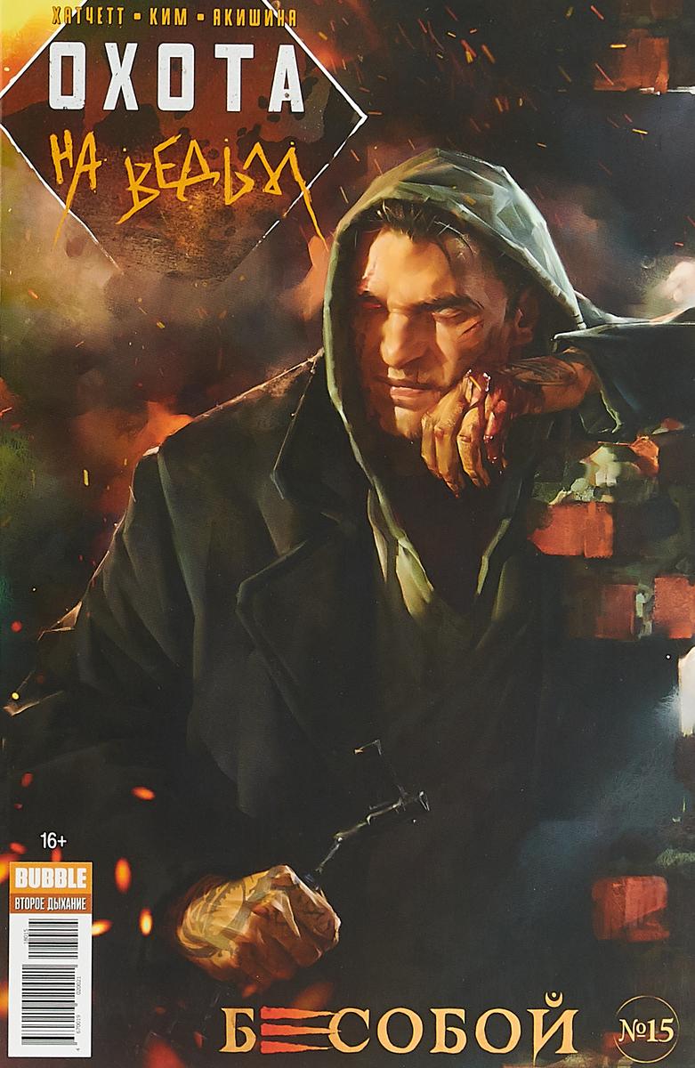 Алекс Хатчетт Бесобой, №15. Охота на ведьм