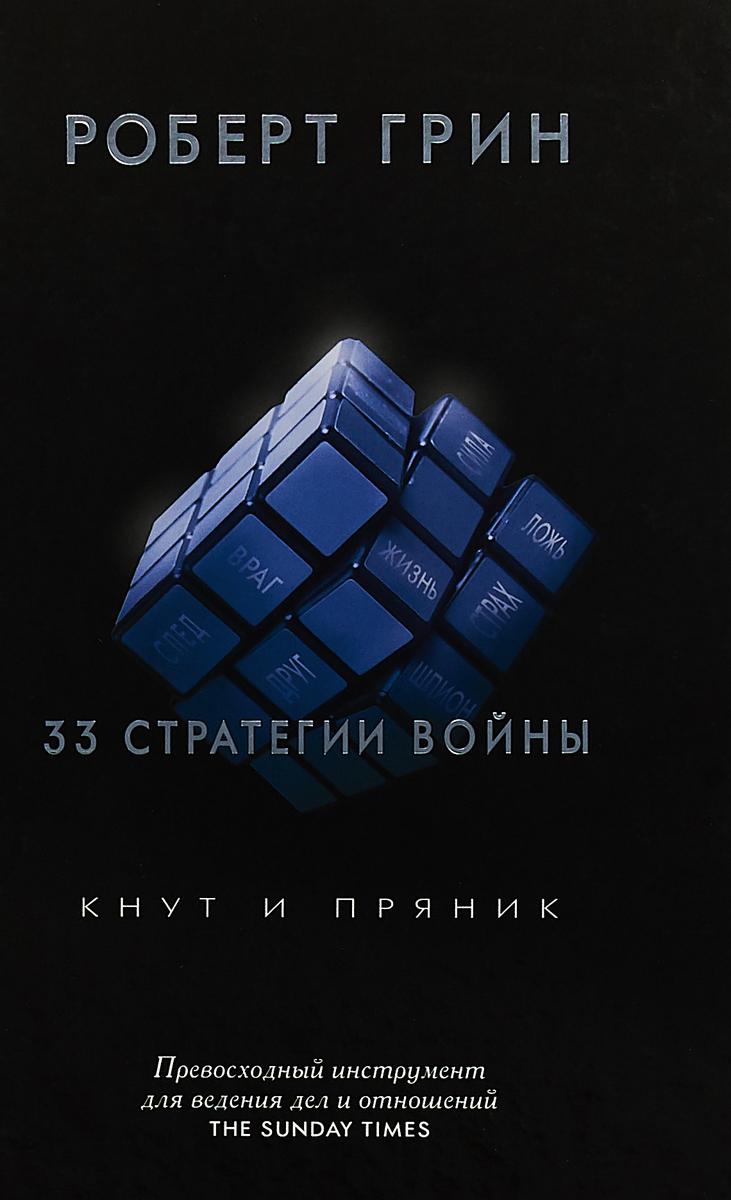 Роберт Грин 33 стратегии войны ISBN: 978-5-386-10730-7