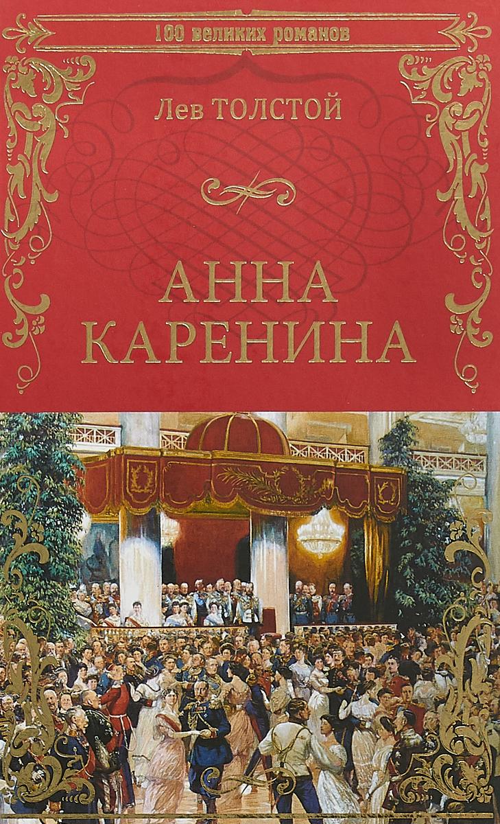 Анна Каренина. Л. Н. Толстой