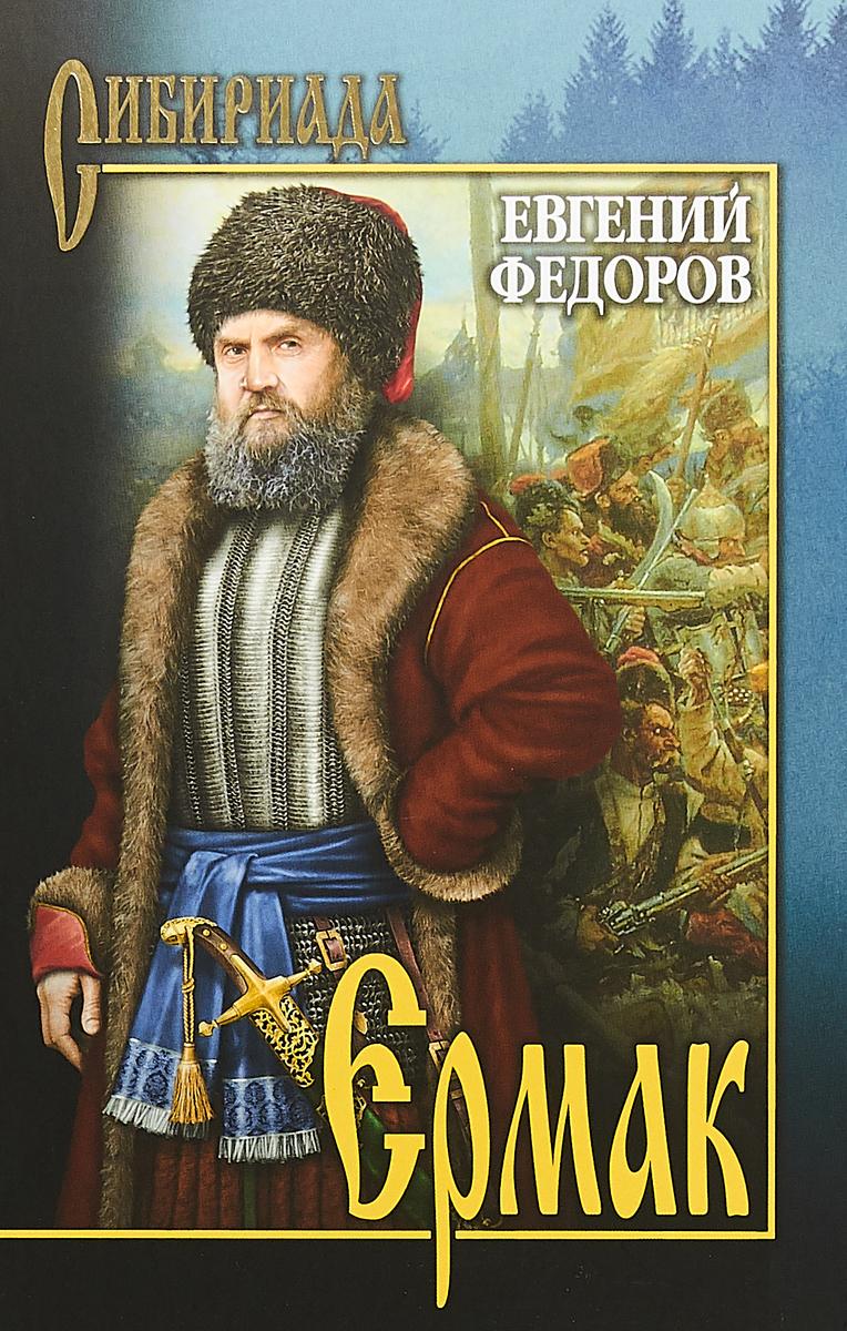 Евгений Федоров Ермак. В 2 томах. Том 1