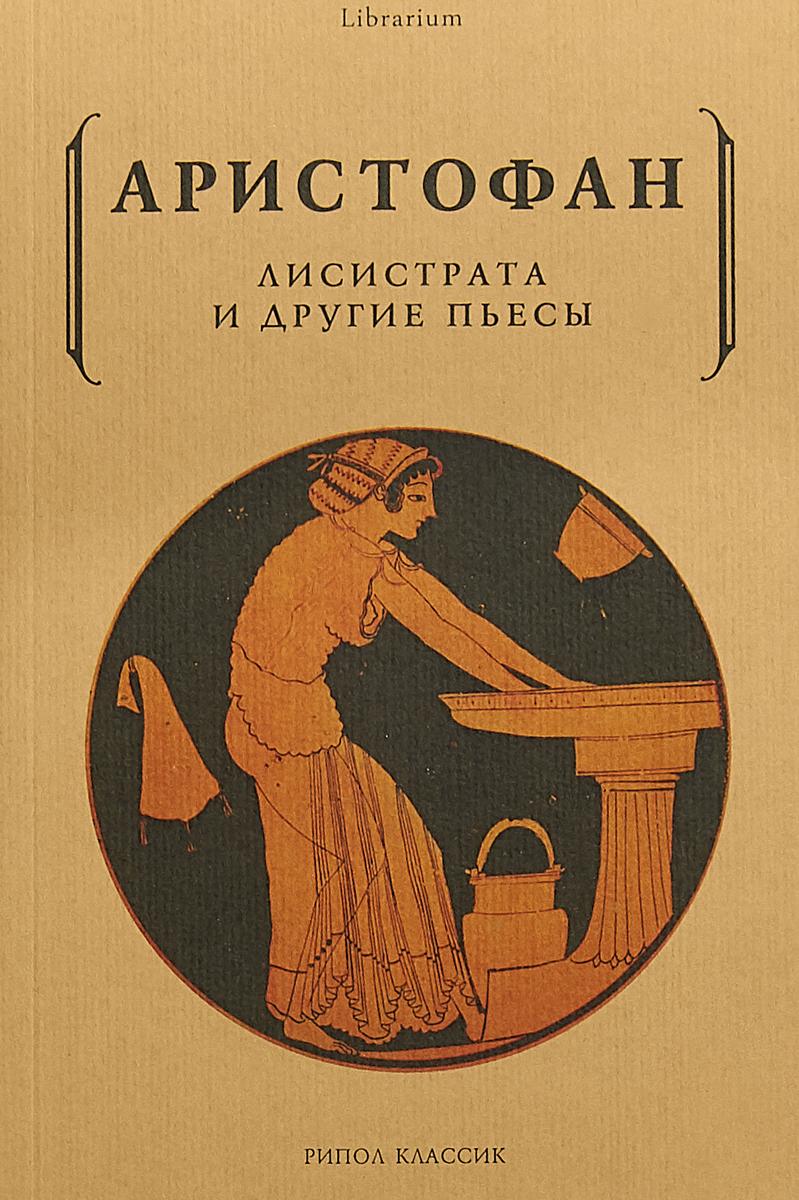 Лисистрата и другие пьесы. Аристофан