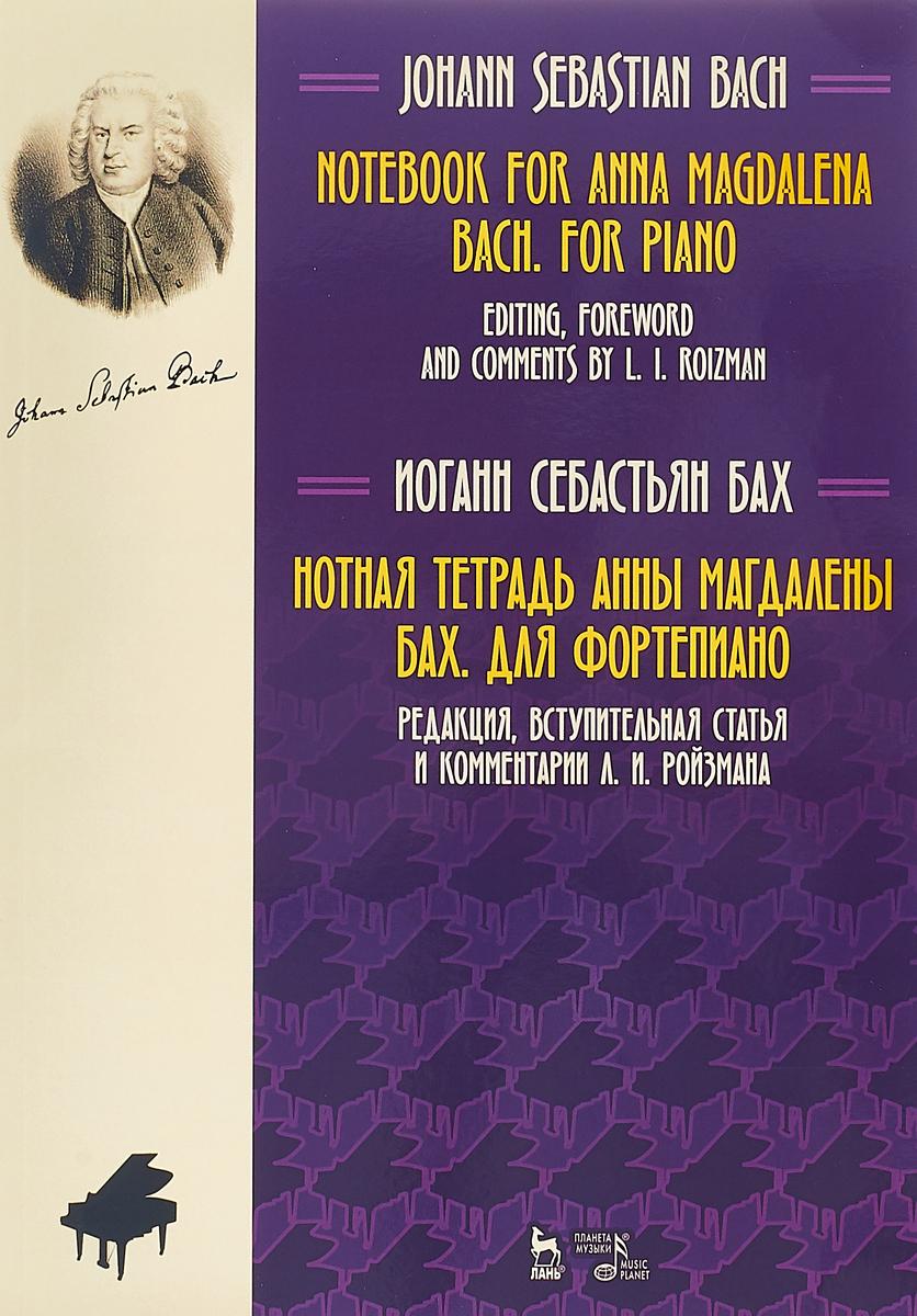 купить И. С. Бах Нотная тетрадь Анны Магдалены Бах. Для фортепиано. Учебное пособие по цене 459 рублей