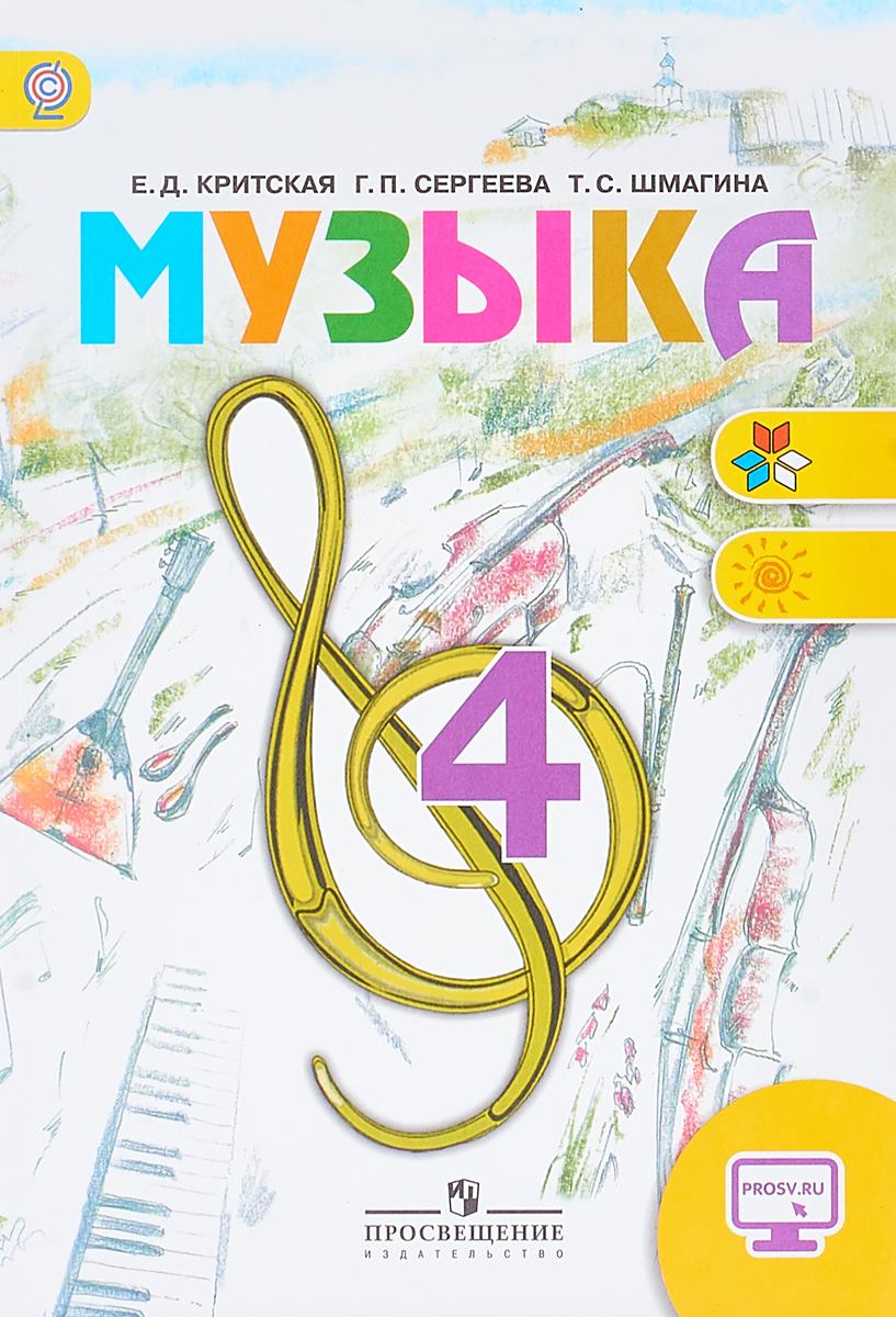 Г. П. Сергеева Музыка. 4 класс.