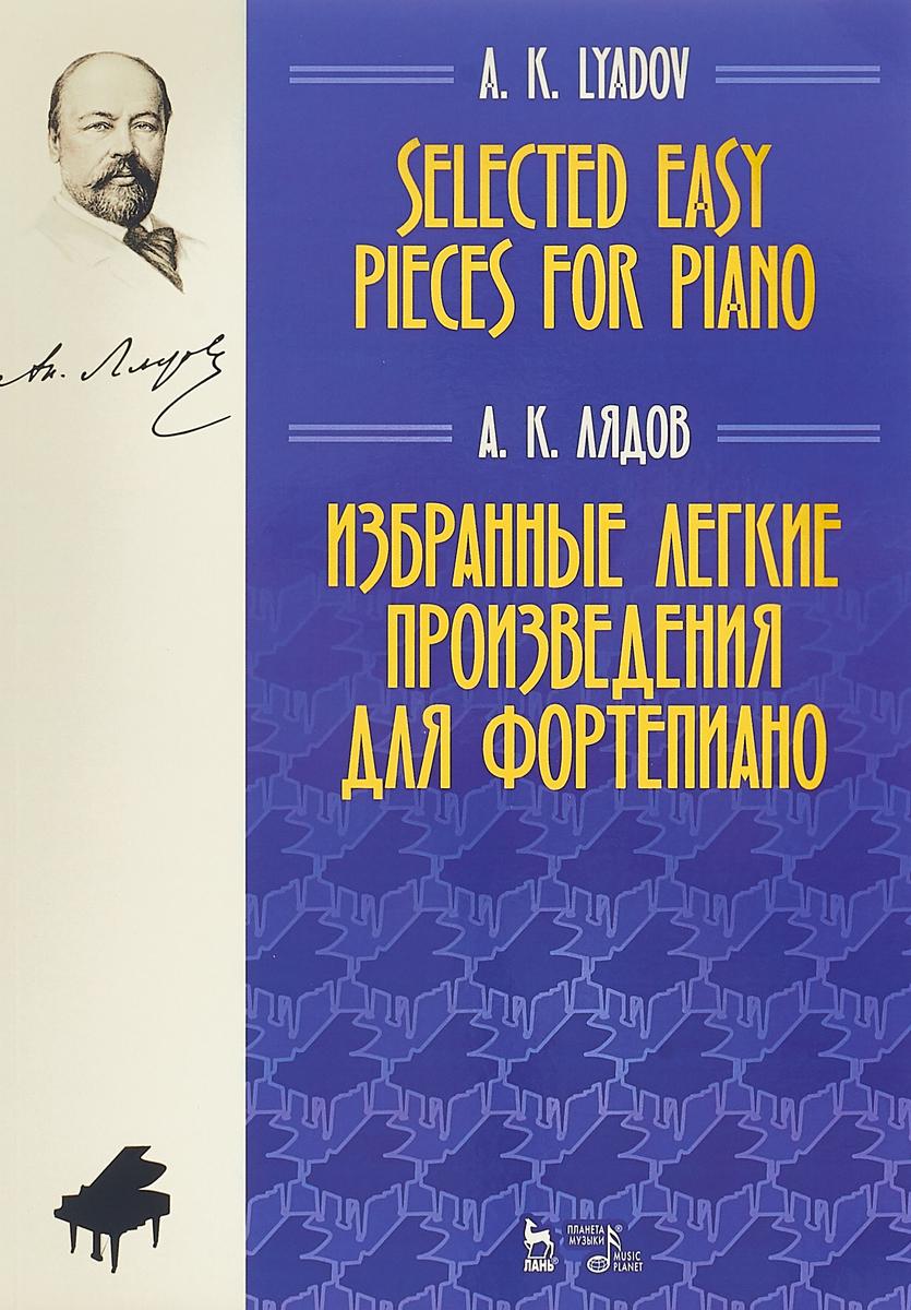 А. К. Лядов Лядов. Избранные легкие произведения для фортепиано. Ноты
