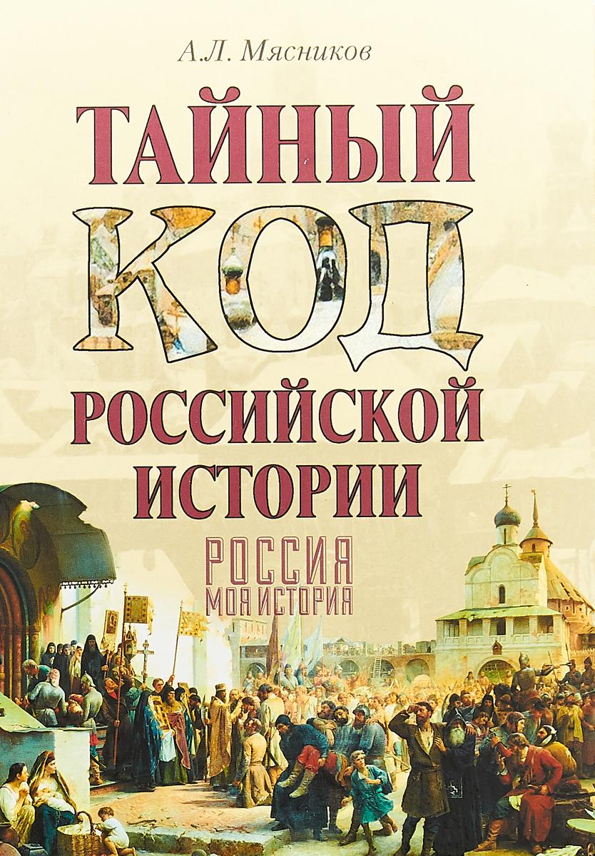 Мясников А.Л. Тайный код российской истории цена 2017