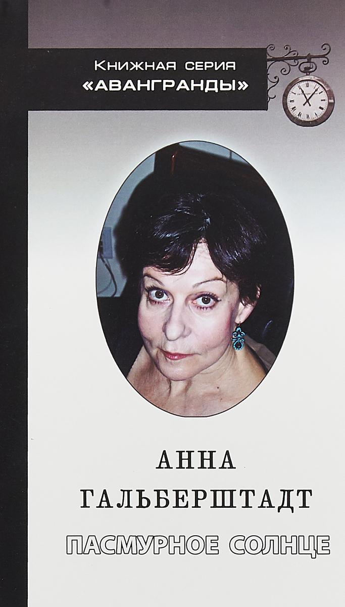 Анна Гальберштадт Пасмурное солнце кпб mp 16
