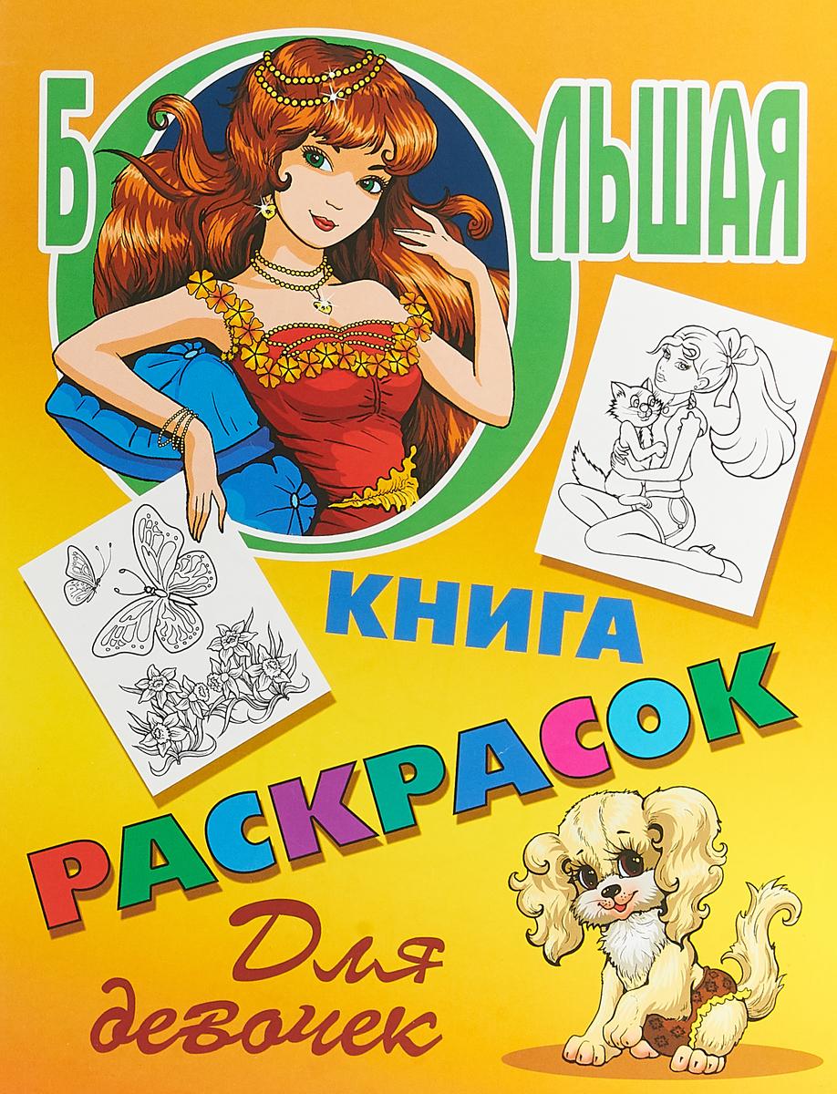 Большая книга раскрасок. Для девочек издательство аст большая книга раскрасок для девочек