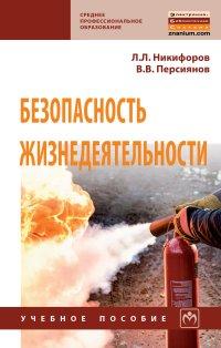Никифоров Л. Л. и др. Безопасность жизнедеятельности правовые основы профессиональной