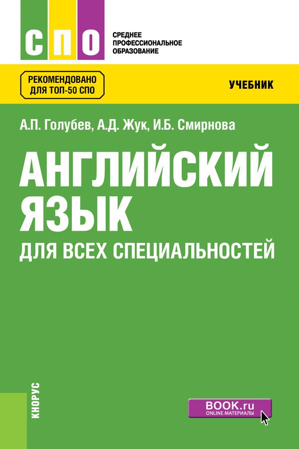 восковская английский язык гдз