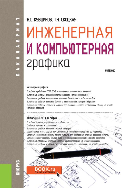 Н. С. Кувшинов, Т. Н. Скоцкая Инженерная и компьютерная графика. Учебник