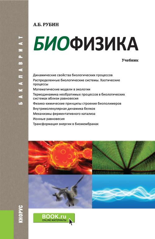 А. Б. Рубин Биофизика. Учебник а б рубин биофизика в 3 томах том 2 биофизика клеточных процессов биофизика мембранных процессов