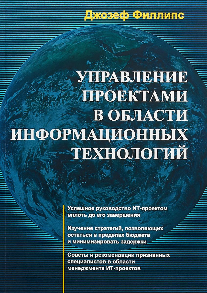 Управление проектами в области информационных технологий + CD.