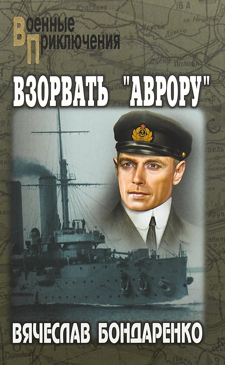 Взорвать `Аврору`. Вячеслав Бондаренко