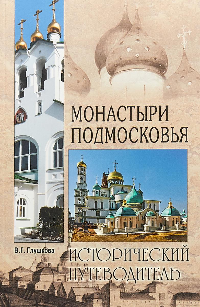 В. Г. Глушкова Монастыри Подмосковья. Исторический путеводитель
