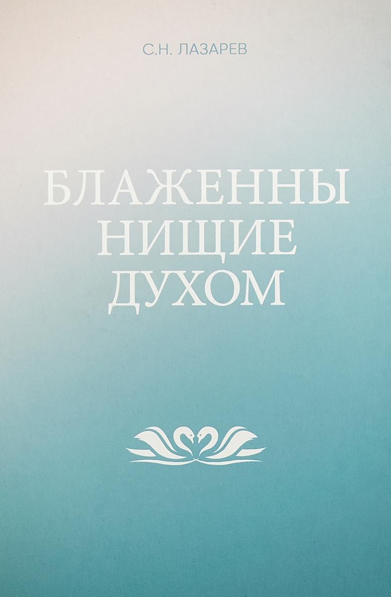С. Н. Лазарев Блаженны нищие духом с н лазарев выздоровление души