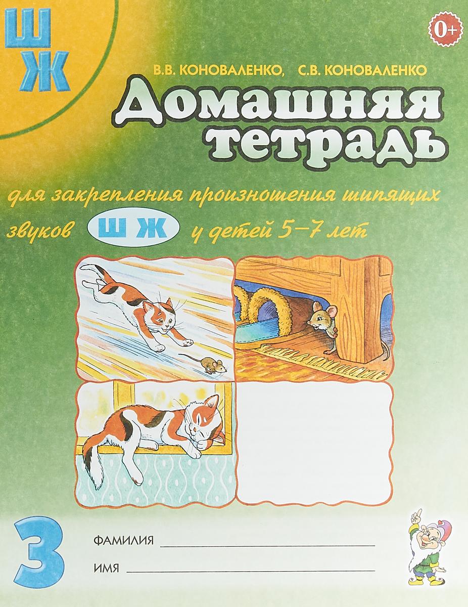 Домашняя тетрадь для закрепления произношения звука Ш, Ж. Издание 2-е. Цветное. А4