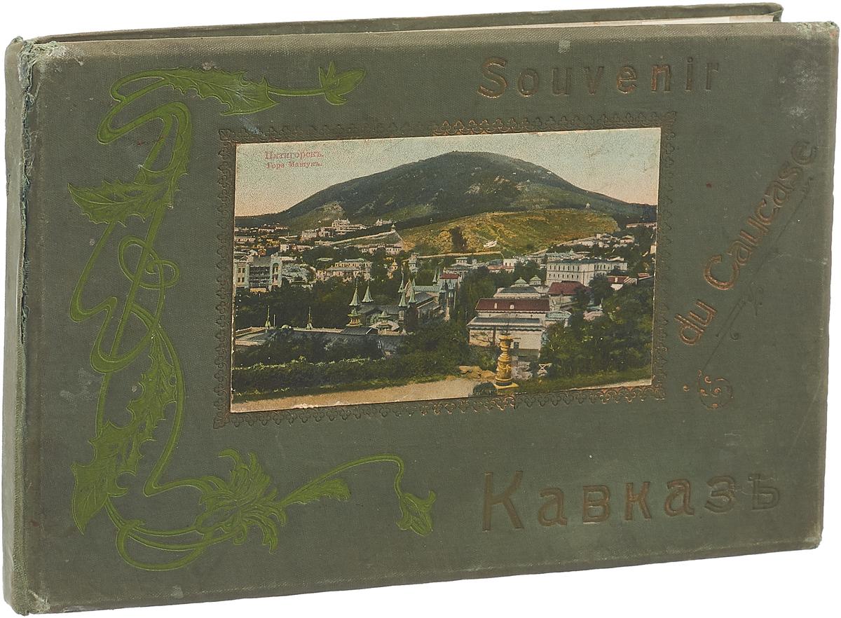 Кавказ. Альбом