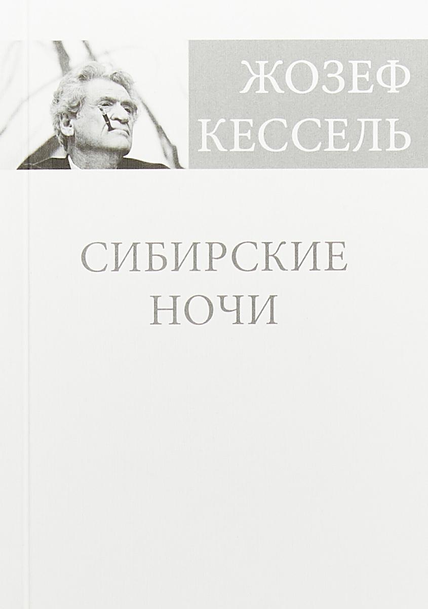 Кессель Ж, Кессель Ж. Сибирские ночи а и соколова ж кессель побежденная любовь княжеские ночи