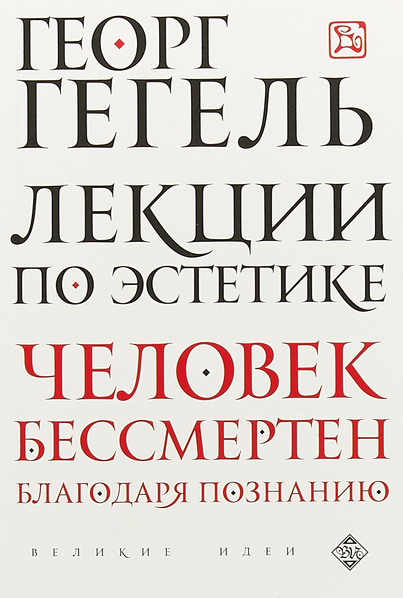 Г.Гегель Лекции по эстетике издательство иддк лекции по экономике