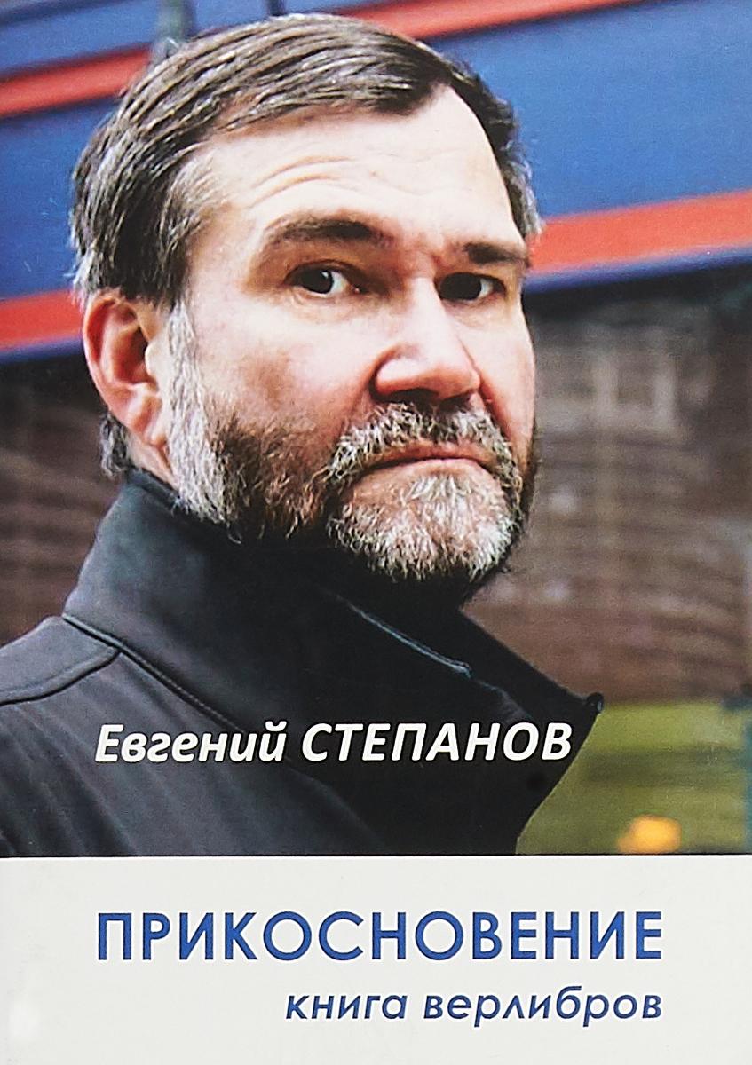 Е. Степанов Прикосновение александр хриспенс прикосновение
