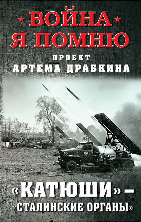 «Катюши» – «Сталинские органы».