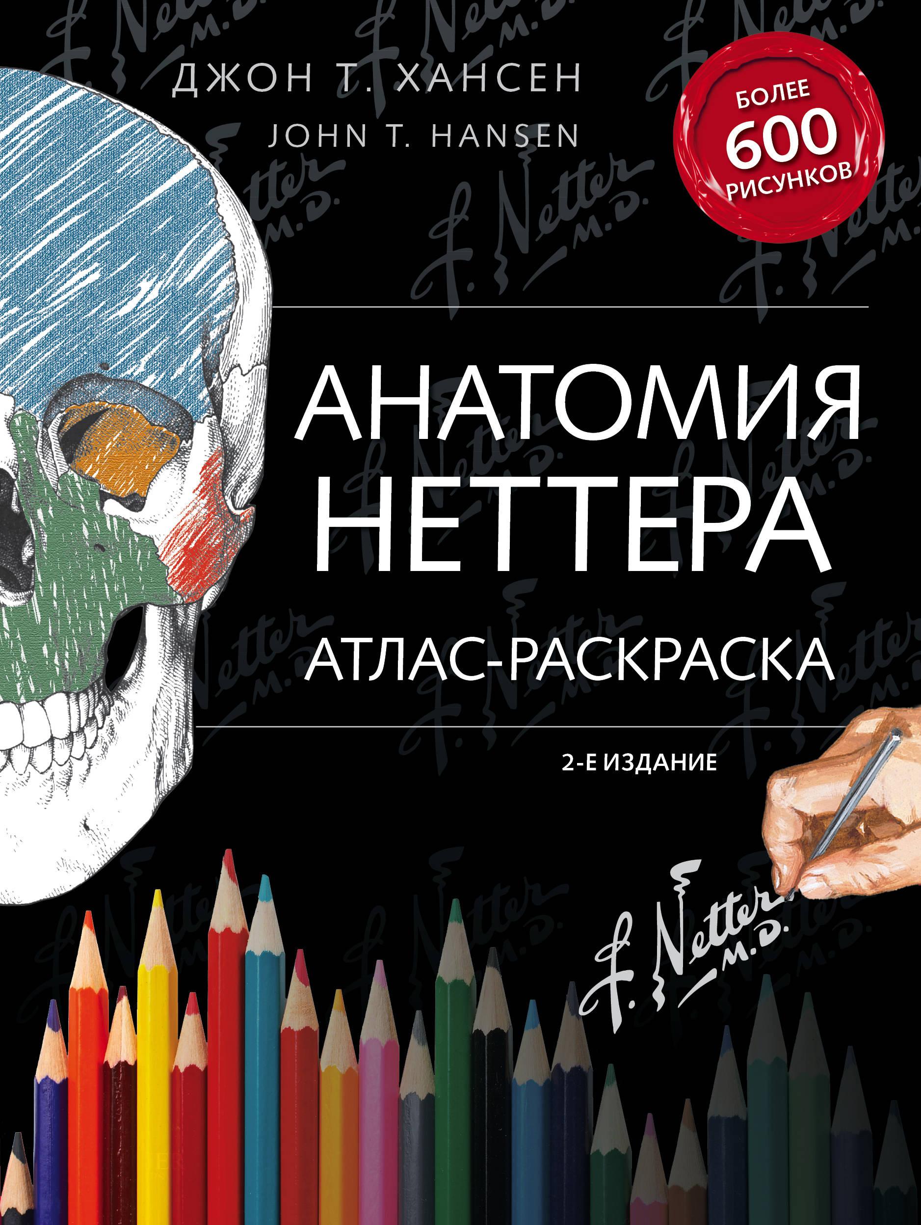 Джон Т. Хансен Анатомия Неттера. Атлас-раскраска шилкин в филимонов в анатомия по пирогову атлас анатомии человека том 1 верхняя конечность нижняя конечность cd