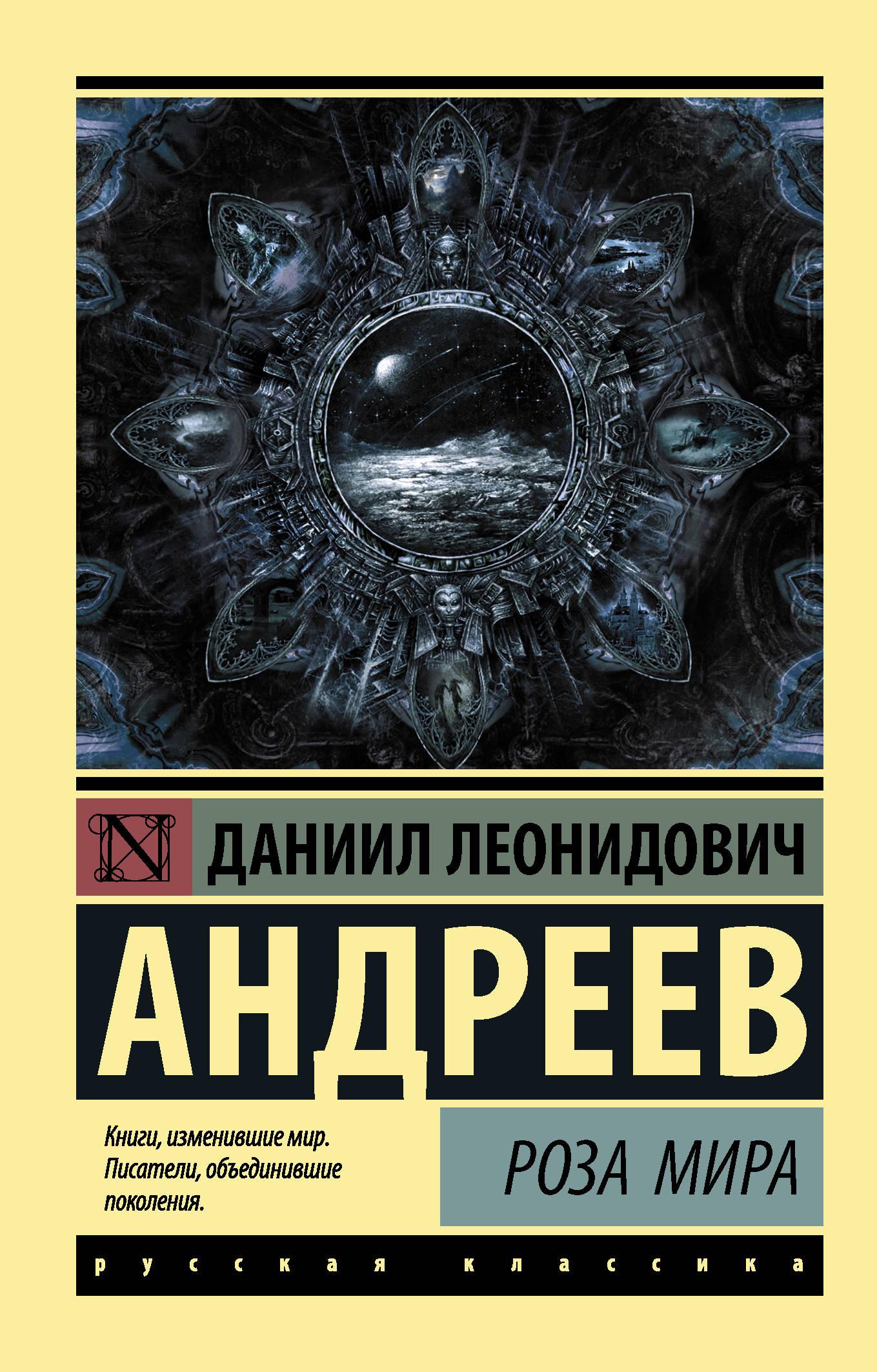 Роза Мира. Д. Л. Андреев