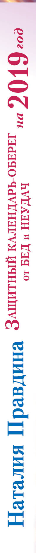 Защитный календарь-оберег от бед и неудач на 2019 год. 365 практик от Мастера. Лунный календарь. Наталья Правдина