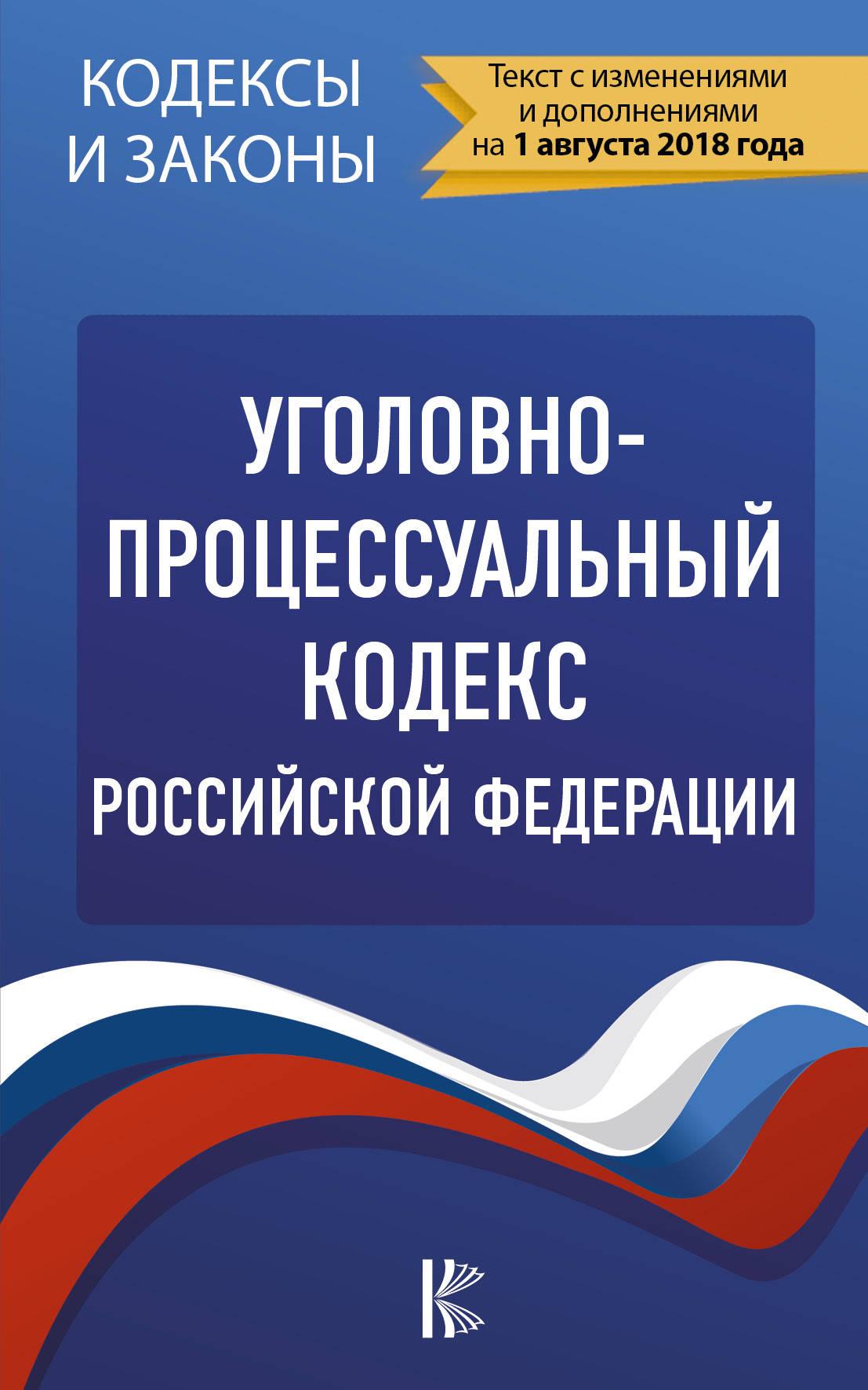 Уголовно-процессуальный кодекс Российской Федерации уголовно исполнительный кодекс российской федерации по состоянию на 2012 год isbn 9785425206558