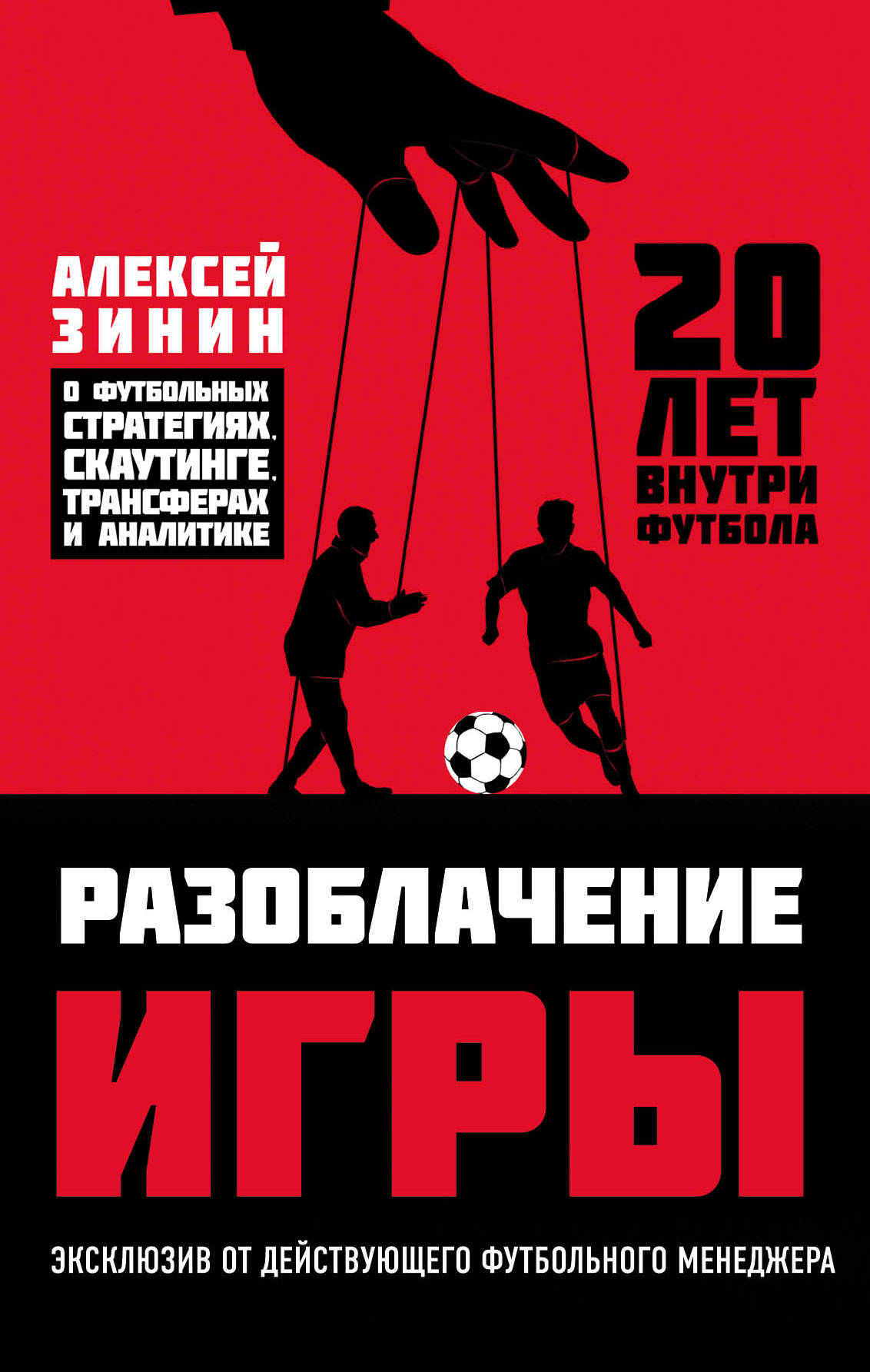 Разоблачение игры. О футбольных стратегиях, скаутинге, трансферах и аналитике.
