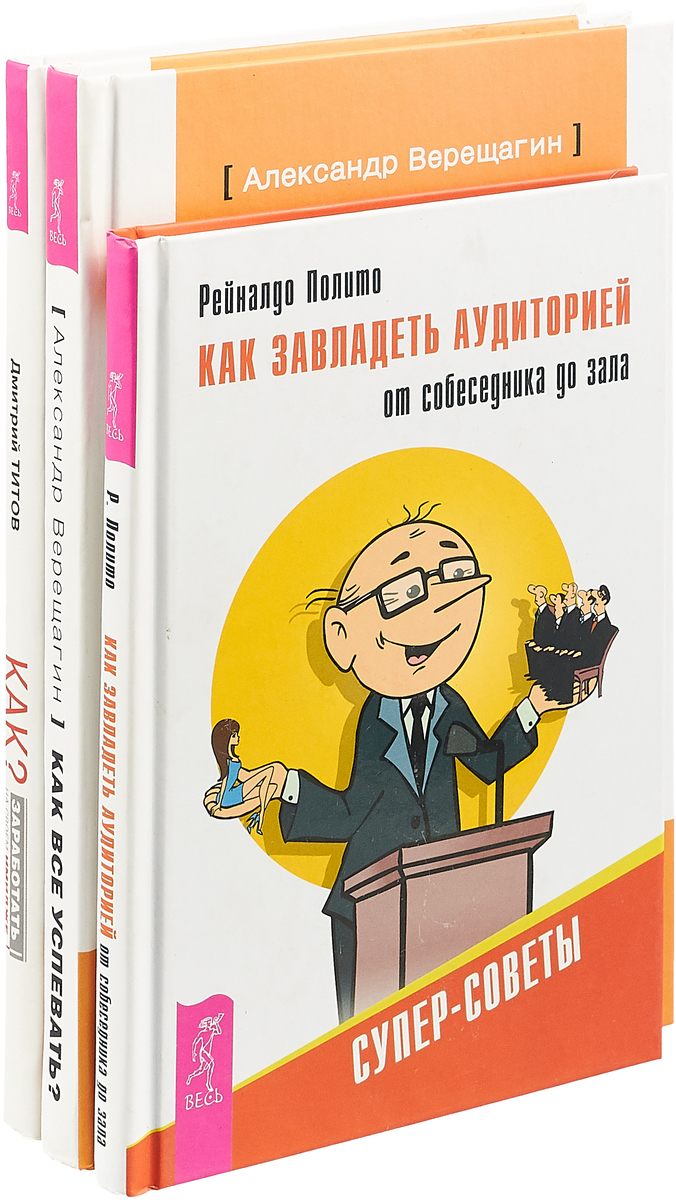 А. Верещагин, Р. Полито, Д. Титов Как завладеть. Как заработать. Как все успевать (комплект из 3-х книг)