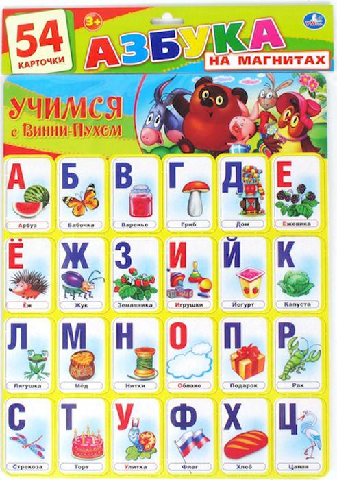 Умка Обучающая игра Азбука Учимся с Винни-Пухом trefl обучающая игра занимательная азбука 01101