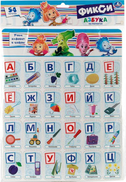 Умка Обучающие карточки Учим алфавит и цифры Фиксики умка обучающие карточки лунтик логические цепочки