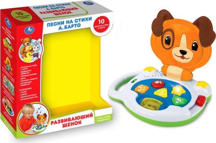 Умка Развивающая игрушка Щенок игрушка подвеска bright starts развивающая игрушка щенок