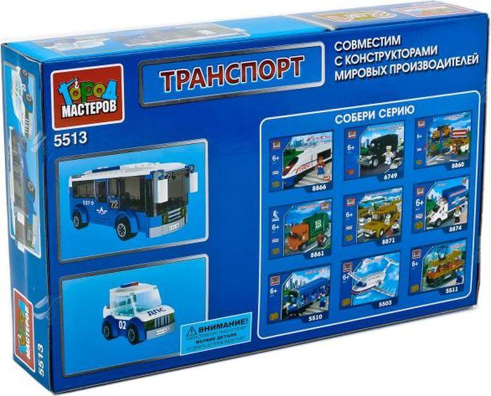 Город мастеров Конструктор Транспорт 2 в 1 Автобус Машинка Полиция